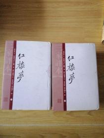 红楼梦上下(三家评本)全两册