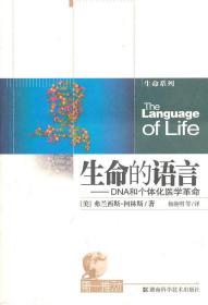 生命的语言