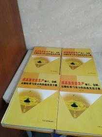 成品油安全生产加工仓储运输标准与安全性防范实用手册(第一二三四卷)4本合售