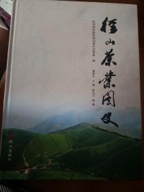 径山茶业图史