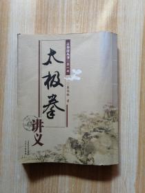 太极拳讲义(古拳谱丛书第一辑)