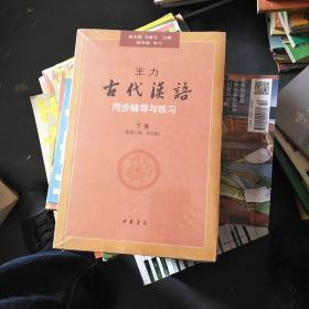 王力《古代汉语》同步辅导与练习 下册