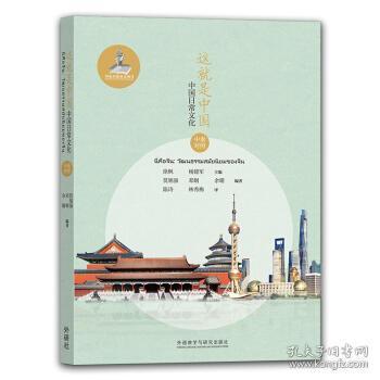这就是中国:中国日常文化(中泰对照)