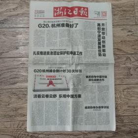 浙江日报2016年8月5日G20特刊号