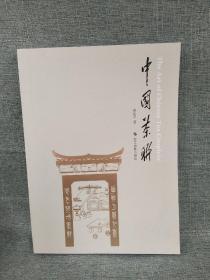 正版新书  中国茶联