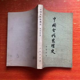 中国古代思想史