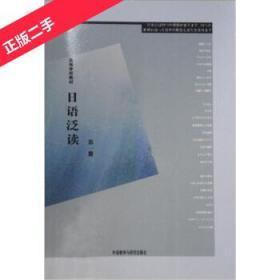 正版 高等学校教材:日语泛读(册) 王秀文 9787560019079