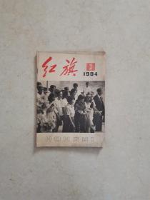 红旗杂志 1984年第3期