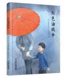 全新正版图书 红色油纸伞 徐鲁 中国少年儿童出版社 9787514841770只售正版图书