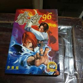 拳皇96   全