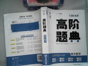 理想树 6·7高考自主复习 高阶题典:高中数学(
