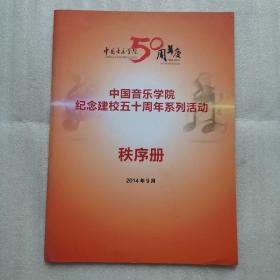 中国音乐学院纪念建校五十周年系列活动 秩序册 2014年