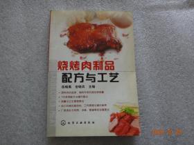 烧烤肉制品配方与工艺【242】