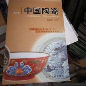 中国陶瓷 (第一版修订本)本社 9787532530014