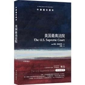 美国高法院 (美)琳达·格林豪斯著 9787544770705