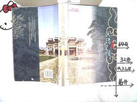 解密大清皇陵(彩图典藏版)