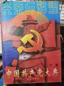 《光荣与辉煌 中国共产党大典 下卷》中华人民共和国建立和国民经济恢复时期(1949.10.1~1952)、向社会主义过渡时期(1953~1956.9)社会主义建设曲折发展的时期(1956.9~1966.5)........