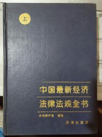 《中国最新经济法律法规全书 上》上篇 基本经济法律制度释疑