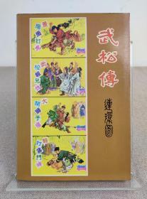 港版老连环画《武松传》香港海鸥 1980年初版,32开繁体老版本