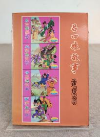 港版老连环画《吕四娘故事》香港海鸥 1980年初版,32开繁体老版本