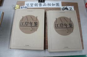 江岸年鉴2011