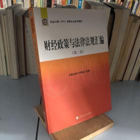 财经政策与法律法规汇编(第2版)
