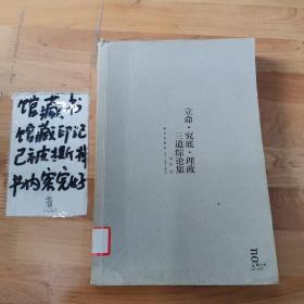 立命·究底·理政三道综论集