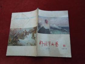 解放军文艺                    1977年第11期