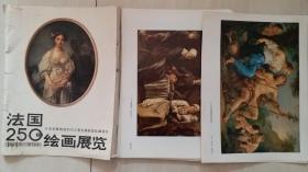 1982年《法国250年绘画展览 》(8开,活页46张,展览目录,图录)