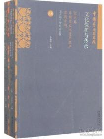 国艺术研究院 文化保护与传承(2016) 上下册