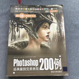 Photoshop经典案例完美表现200例