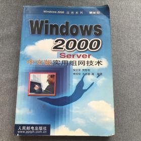 Windows 2000Server中文版实用组网技术