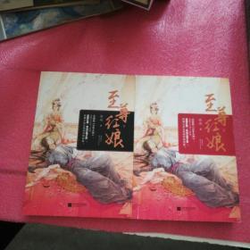 至尊红娘(套装共2册)