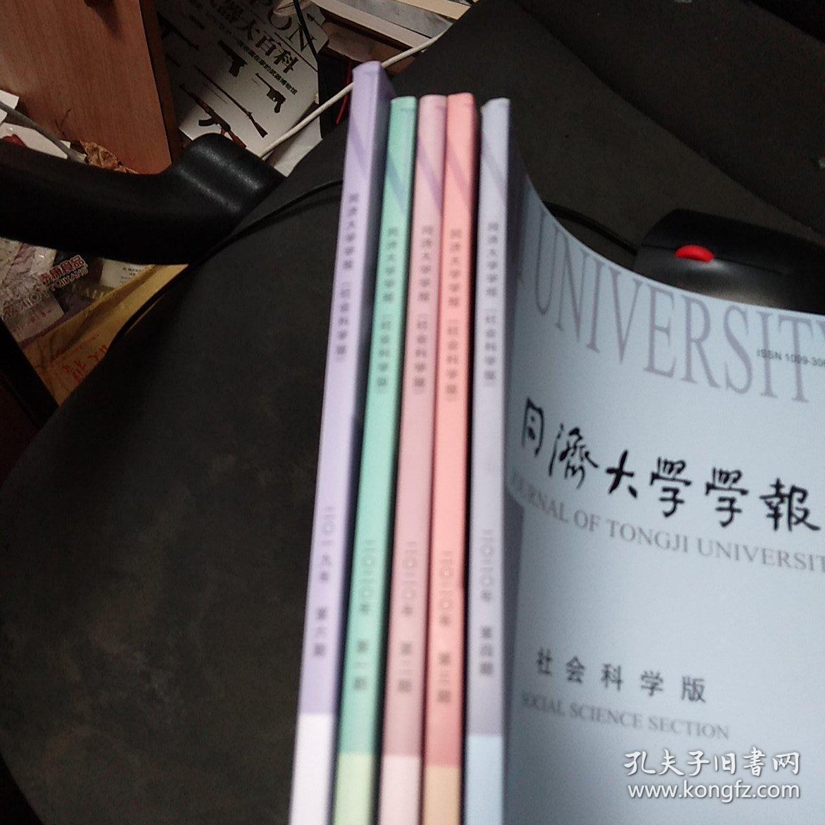 同济大学学报(社科版)2020年1-6期、2019年第6期