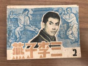 连环画:燕子李三2