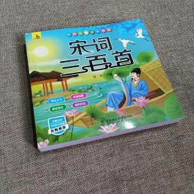 宋词三百首注音版3-6岁童书幼儿图书早教书儿童文学
