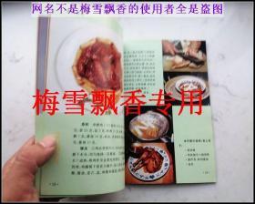 京菜美味30种