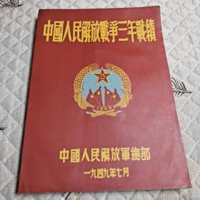 画报  宣传画  中国人民解放军战争三年战绩
