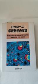 21世纪ヘの学校数学の展望 日文原版  作者 守屋诚司 签名本 签赠本