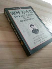 领导者必备,曾国藩成就大事业的学问6