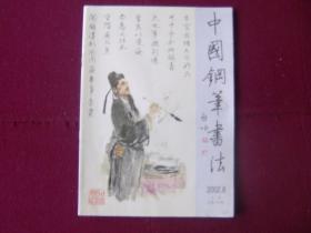 中国钢笔书法2002年第8期