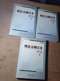 刑法分则实务研究 (上中下)第三版