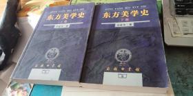 《东方美学史(上下)》作者  邱紫华 签名本 签赠本 盖章本