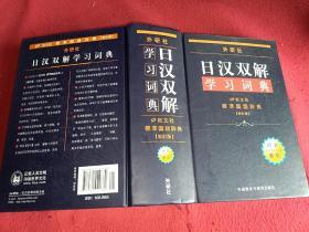 日汉双解学习词典(标准国语辞典)新订版