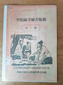 中医秘方验方集锦