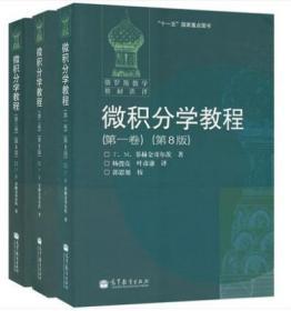 正版 微积分学教程 菲赫金哥尔茨中文版 第一二三卷 第8八版 三卷