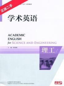 正版 学术英语理工 蔡基刚 外研社9787560085272