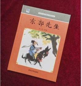 【正版图书现货】东郭先生