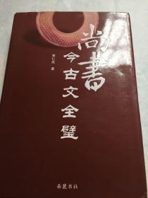 【正版】 尚书今古文全璧 (正版一版一印精装)