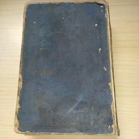 民国圣经 新旧约全书 新约全书 旧约全书